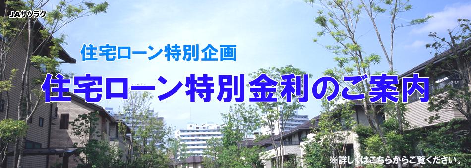 住宅ローン特別金利のご案内(新築・購入限定)