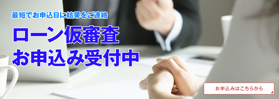 ローン仮審査お申し込み受付中